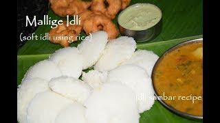 Mallige Idli/How to prepare soft and spongy idli using rice/Idli sambar recipe in Kannada