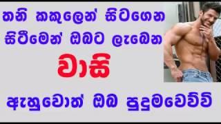 Health Tips Sinhala  කියවා බලන්න ඔබ පුදුම වේවි
