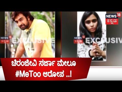 Xxx Mp4 Actress Sangeetha Bhat Fans Make MeToo Allegations Against Chiranjeevi Sarja 3gp Sex
