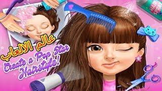 العاب بنات.العاب.العاب بنات تلبيس ومكياج.Girls games dress up and makeup.sweet baby girl pop stars