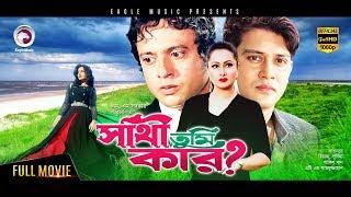 Super Hit Bangla Cinema | Sathi Tumi Kar | HD1080p | Riaz | Purnima | Full Movie