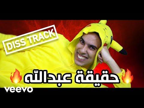 Xxx Mp4 دس تراك عبدالعزيز بكر حقيقة عبدالله فيديو كليب حصري 2018 3gp Sex
