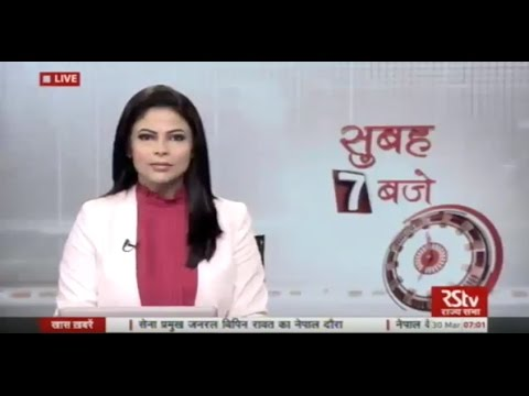 Hindi News Bulletin | हिंदी समाचार बुलेटिन – Mar 30, 2017 (7 am)
