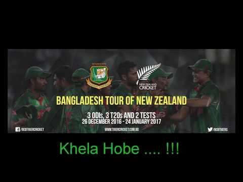 খেলা হবে !!  Ban Vs Nz  1st ODI 26 December 2016