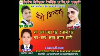 New Nepali Lok Dohori 2074/2017   Mero Jindagi   Krishna Kumar Shahi & Laxmi Shahi