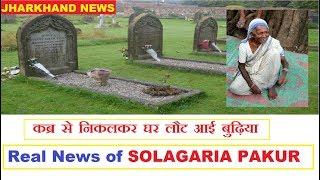कब्र से निकलकर घर लौट आई बुढ़िया - Solagaria Pakur News