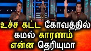 கமலின் கோவத்திற்கு இது தான் காரணம்|Vijay Tv 19th August 2017|Big Bigg BOss Tamil