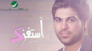 Waleed Al Shami ... Astafizik  | وليد الشامي ... أستفزك