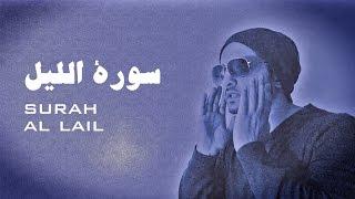 Surah Al Lail - EMOTIONAL  سورة الليل - تلاوة باكية ومؤثرة