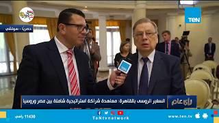 """السفير الروسي بالقاهرة: المرحلة الحالية من العلاقة بين مصر وروسيا """"عبور جديد"""""""