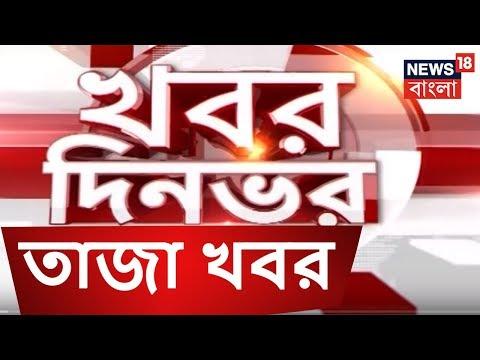 সকালের তাজা খবর ।  MORNING BANGLA NEWS |  OCT 7, 2018