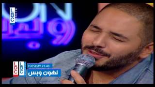 Lahonwbas - Upcoming Episode - رامي عياش في الحلقة المقبلة من لهون وبس