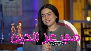 Talata Fe Wa7ed - Episode 02   تلاته في واحد   شيماء سيف مع الفنانة مي عز الدين