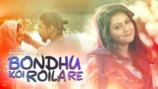 Bondhu Koi Roila Re | Nafis | Nishat Priom | Bangla new song 2018