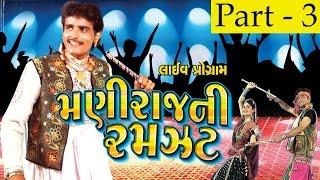 Maniraj Ni Ramzat - Part 3   Maniraj Barot, Bhikhudan Gadhvi   Nonstop   Gujarati Songs   Live VIDEO