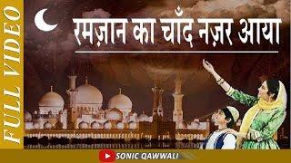 Ramzan Ka Chand Nazar Aaya || रमज़ान का चाँद नज़र आया || Latest Ramzan Song 2017 || Latest Qawwali