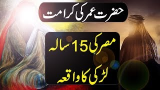 Hazrat Umar ki Karamat Misar Ki 15 Sala Larki Ka Waqia