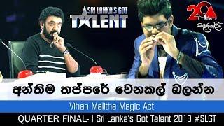අන්තිම තප්පරේ වෙනකල් බලන්න | Sri Lanka's Got Talent 2018 #SLGT|Vihan Malitha Magic Act
