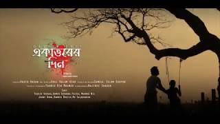 Day Of 71 - একাত্তরের দিন  | Bangla Short Film | Yeasir Shohag | Ahmed Shohana