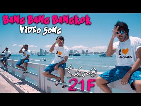 Bang Bang Bangkok Official Video Song | Kumari 21F Movie | Raj Tarun, Hebah Patel | Devi Sri Prasad