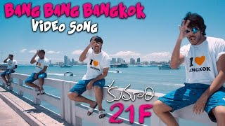 Bang Bang Bangkok Official Video Song | Kumari 21F Movie | Raj Tarun, Hebah Patel | Devi Sri Prasad