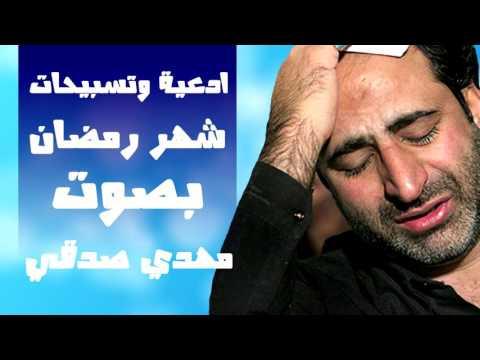 ادعية و تسبيحات شهر رمضان مكررة ساعة بصوت ايراني مهدي صدقي