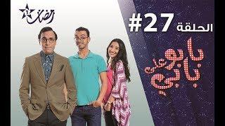 Babou Ala Babi - Ep 27 - بابو على بابي الحلقة