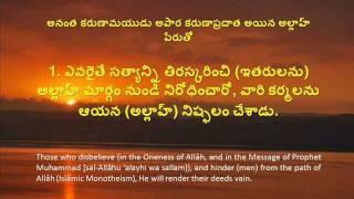 Qur'an Telugu - 47 Surah Muhammad (సూరహ్ ముహమ్మద్)