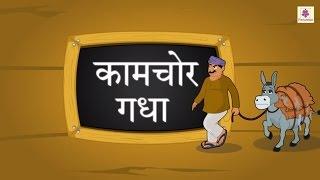 Kaamchor Gadha | Hindi Short Story For Children With Moral | Panchtantra Ki Kahaniya | Story #5