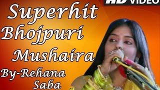 Superhit Bhojpuri Qawwali    Ekab Suno Na Tohri Baat Kewadiya Band Karke By Rehana Saba