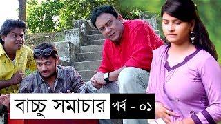 বাংলা ফানি ধারাবাহিক নাটক |  Bacchu Samachar EP 01 | Zahid Hasan |  Bangla New Comedy Natok 2018