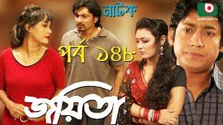 Bangla Romantic Natok | Joyeeta | EP -148 | Sachchu, Lutfor Rahman, Ahona | বাংলা রোমান্টিক নাটক