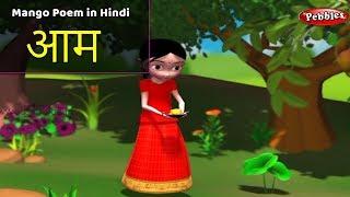 Aam Poem Hindi | Mango Song | Hindi Rhymes For Children | हिंदी बालगीत | Baby Rhymes Hindi