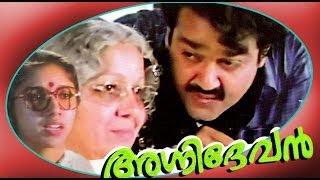 Agnidevan | Malayalam Superhit Full Movie HD  | Mohanlal & Revathi