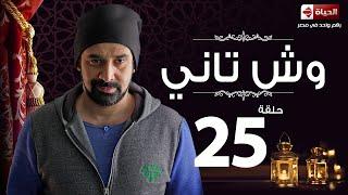 مسلسل وش تاني - الحلقة الخامسة والعشرون - بطولة كريم عبد العزيز - Wesh Tany Series Episode 25