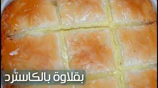 البقلاوة المحشية بالكاسترد ( الجلاش بالكريمة ) حلويات Custard Baklava