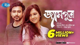 Jamputro | জ্যামপুত্র । Afran Nisho | Sabila Nur | Bangla Natok | Rtv
