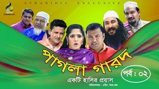 Pagla Garod (পাগলা গারদ ) - Epi 02 | Siddik | Humayra Himu | Shahin | Luton Taj - Bangla Eid Natok