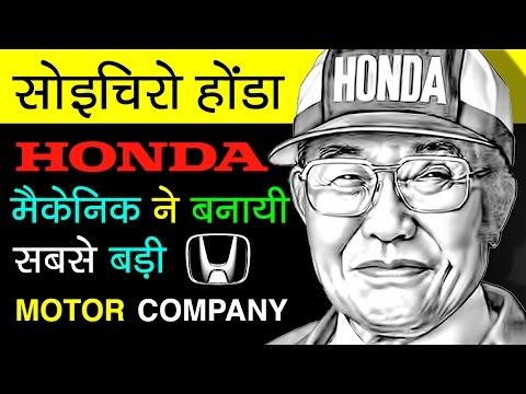 Soichiro Honda 🚗 True Story In Hindi | Honda Motor Company | Inspirational And Motivational Video