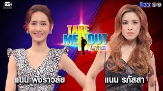 แนน & แนน  - Take Me Out Thailand ep.10 S13 (19 พ.ค. 61) FULL HD