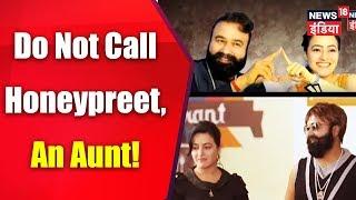 Do Not Call Honeypreet, An Aunt!   राम रहीम और हनीप्रीत की कहानी का नया रंग   News18 India