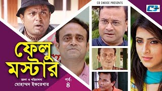 Felu Master   Episode-04   Bangla Comedy Natok   Aa Kho Mo Hasan   Bidya Sinah Mim   Arfan Ahmed