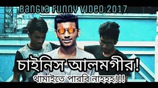 Chinese Alamgir || Bangla Funny Video 2017 || চাইনিস আলমগীর || থামাইতে পারবি নাহহহ! || By Pakaw.Com