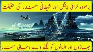 Reality of Bermuda Triangle and Devil Sea Explained | Urdu / Hindi