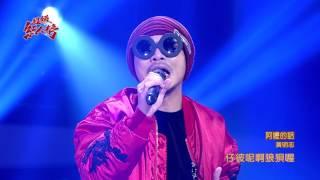106.04.02 超級紅人榜 大來賓 黃明志─阿嬤的話(蕭煌奇)