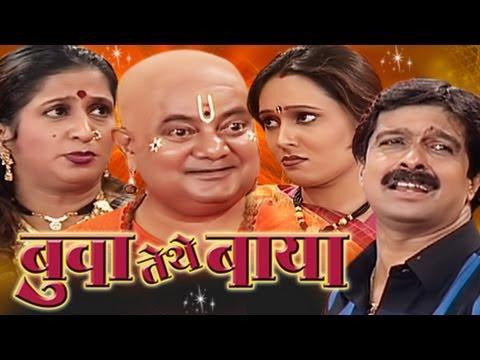 Buva Tithe Baaya - Superhit Marathi Comedy Drama with Subtitles