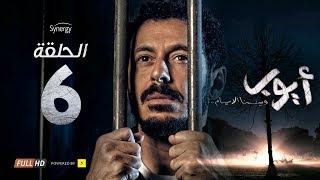 مسلسل أيوب الحلقة 6 السادسة - بطولة مصطفى شعبان | Ayoob series - Episode 06