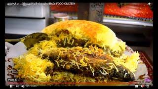 مطبق سمك الذيذ الشهي , اكلات عراقيه ام زين IRAQI FOOD OM ZEIN