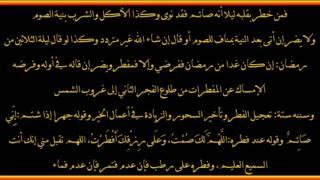 شرح كتاب الصيام من دليل الطالب لنيل المطالب - العلامة صالح الفوزان حفظه الله