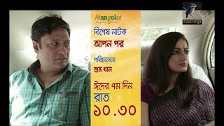Apon Por | Eid Special Drama Promo